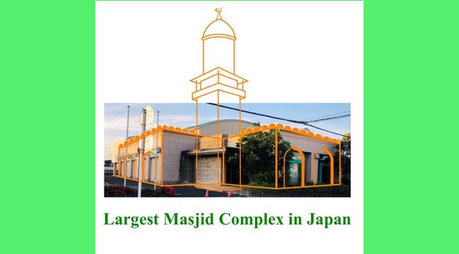 জাপানে জুয়ার আসর ভেঙ্গে তৈরী হচ্ছে দৃষ্টিনন্দন মসজিদ