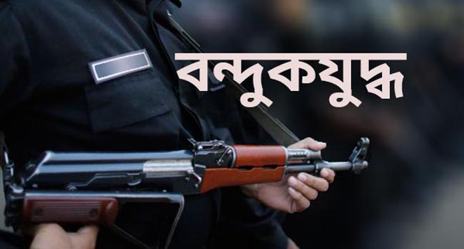 সুন্দরবনে 'বন্দুকযুদ্ধে' চার 'জলদস্যু' নিহত