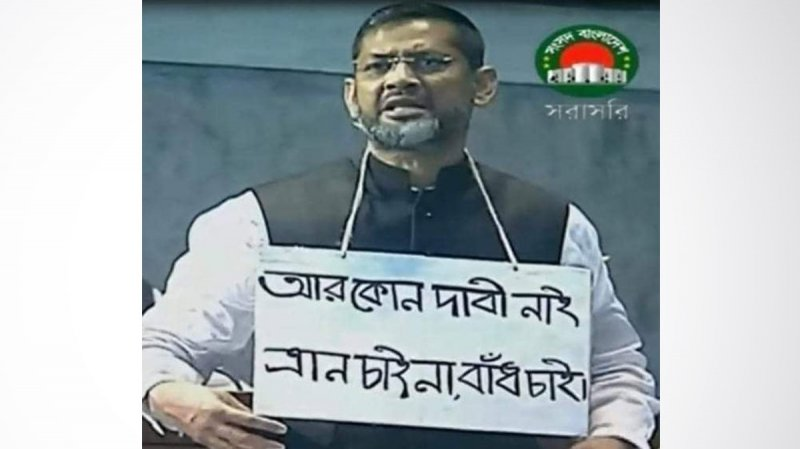 'ত্রাণ চাই না, বাঁধ চাই', গলায় প্ল্যাকার্ড ঝুলিয়ে সংসদে এমপি শাহজাদা