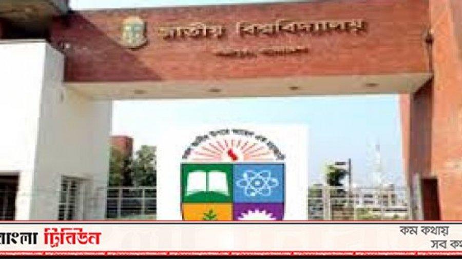 করোনাকালের শিক্ষা: সুনির্দিষ্ট পরিকল্পনা করবে জাতীয় বিশ্ববিদ্যালয়